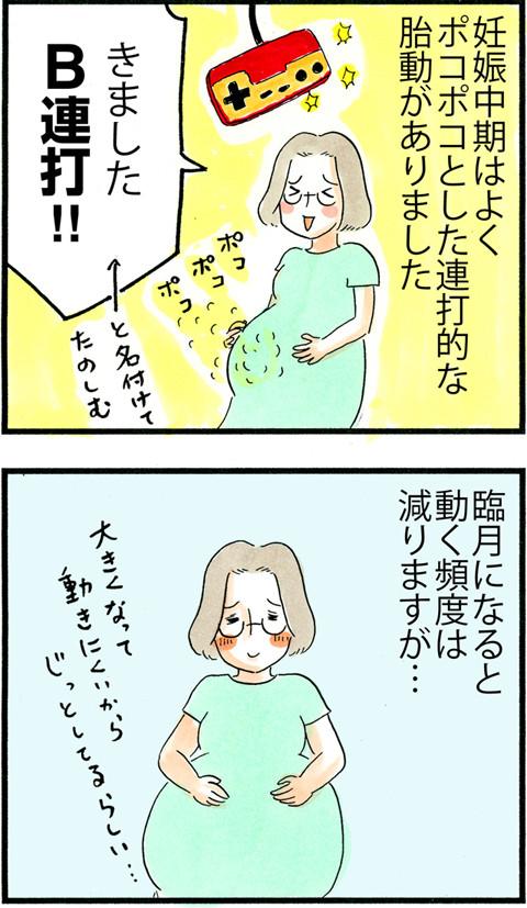 733フルパワー胎動_01