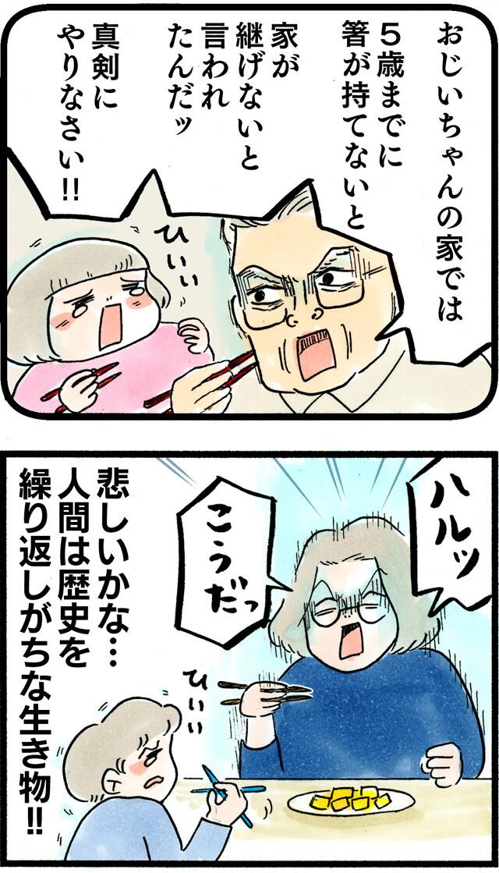 1160お箸の特訓_06