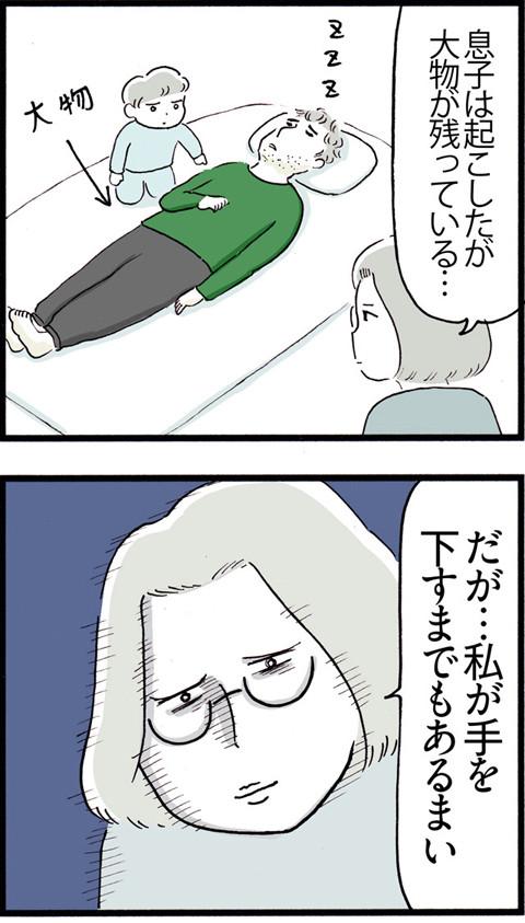603パパの起こしかた_01