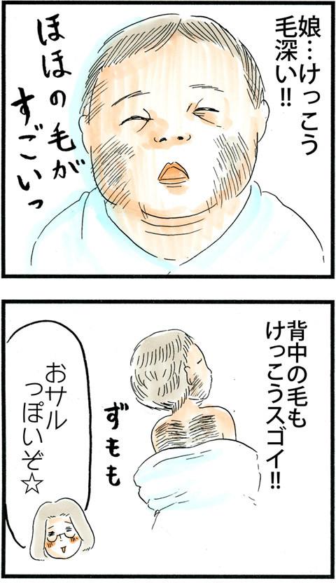 810毛深い娘_01