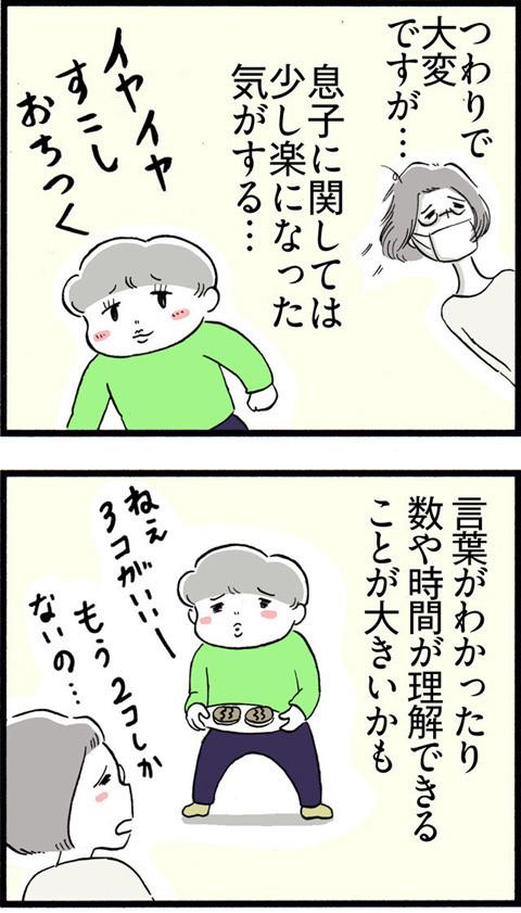 557イヤイヤを考える(前編)_01
