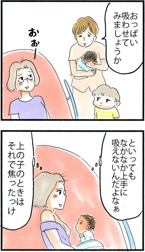 803初授乳_01