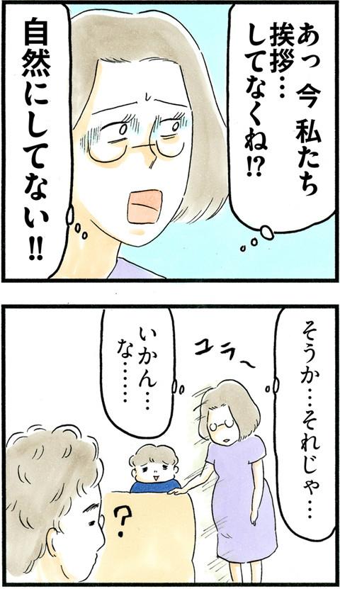 686あいさつ大事_03