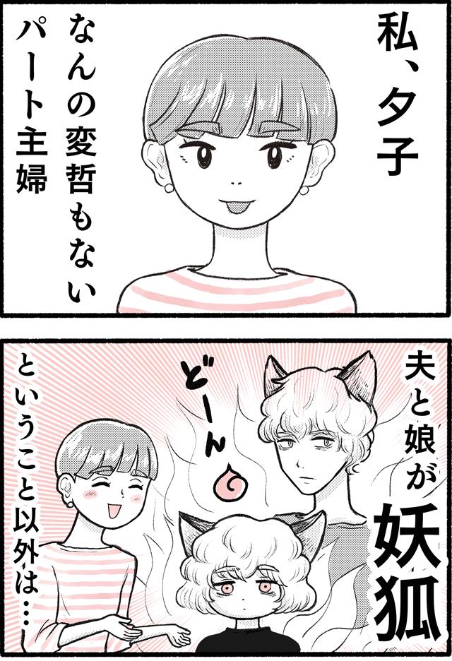 妖怪01-01a_01
