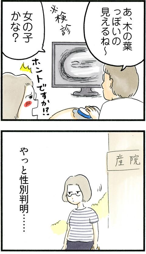 700性別判明!!_01