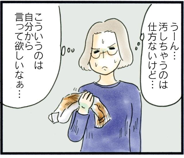 1467ママに言ってないこと_03