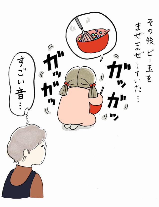 ひーちゃんは手伝いたい_09