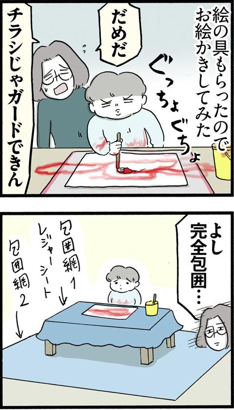 473絵の具ガード_01
