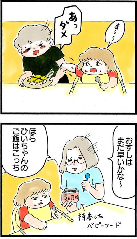 1051下の子は違う食べ物_01