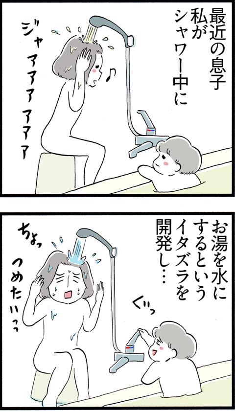 526お灸をすえる_01
