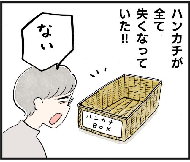 122ハンカチ全喪失_01