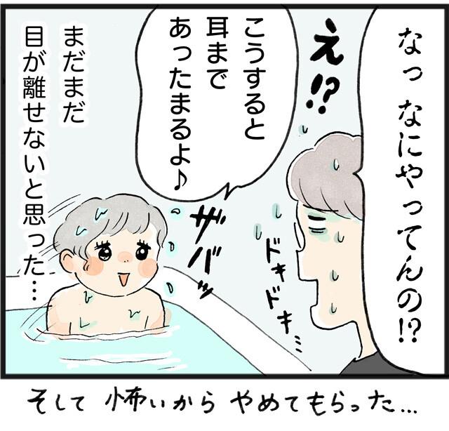 126お風呂は一人で__07