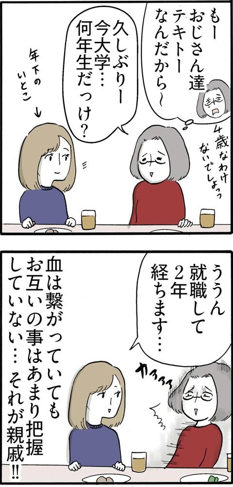 166親戚の集まり_04