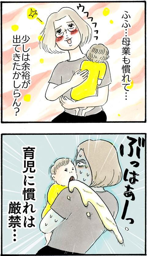 846余裕のげっぷ_03