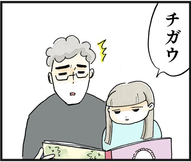 ダークな夫_03