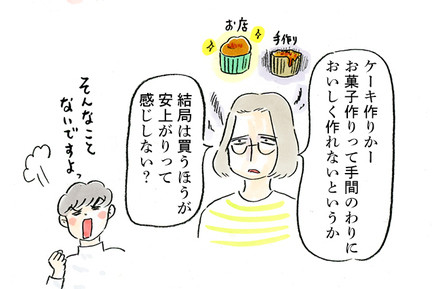 オレンジページ_トシコ_宣伝01