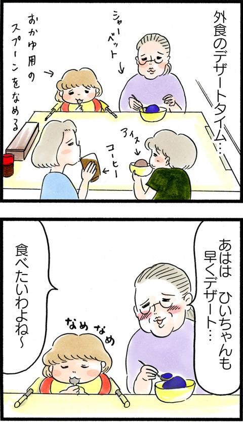 1052ばあちゃん食べ物_01