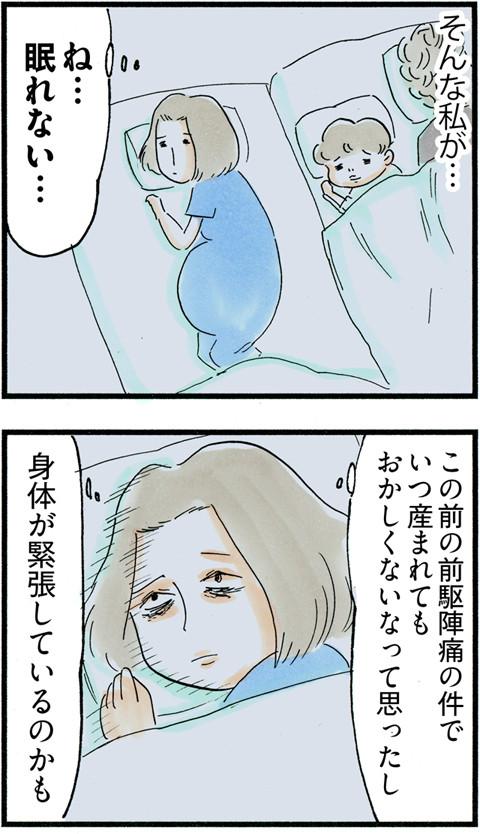 757妊婦の眠れぬ夜_02