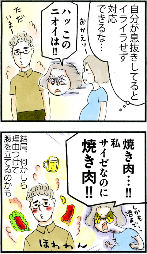 738夫の飲み会に対抗_02