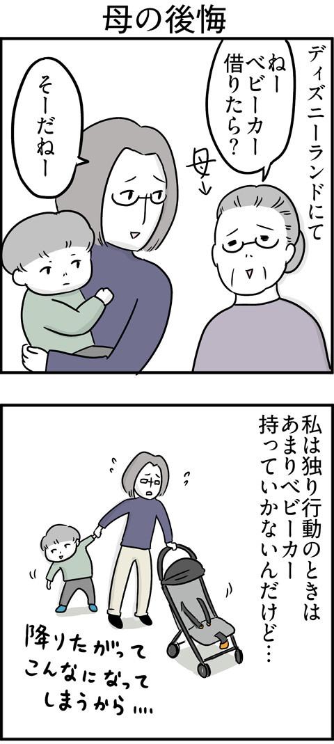 89母の後悔_01