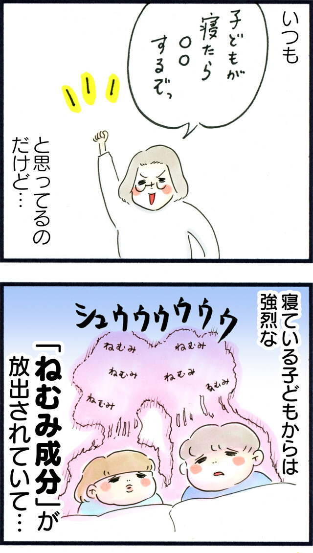 1254ねむみの奴隷_01