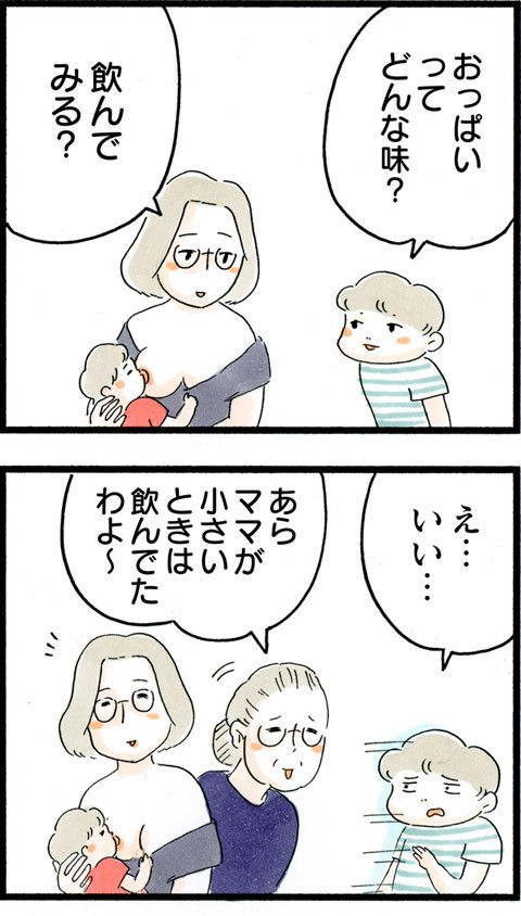 870母乳の味は_01