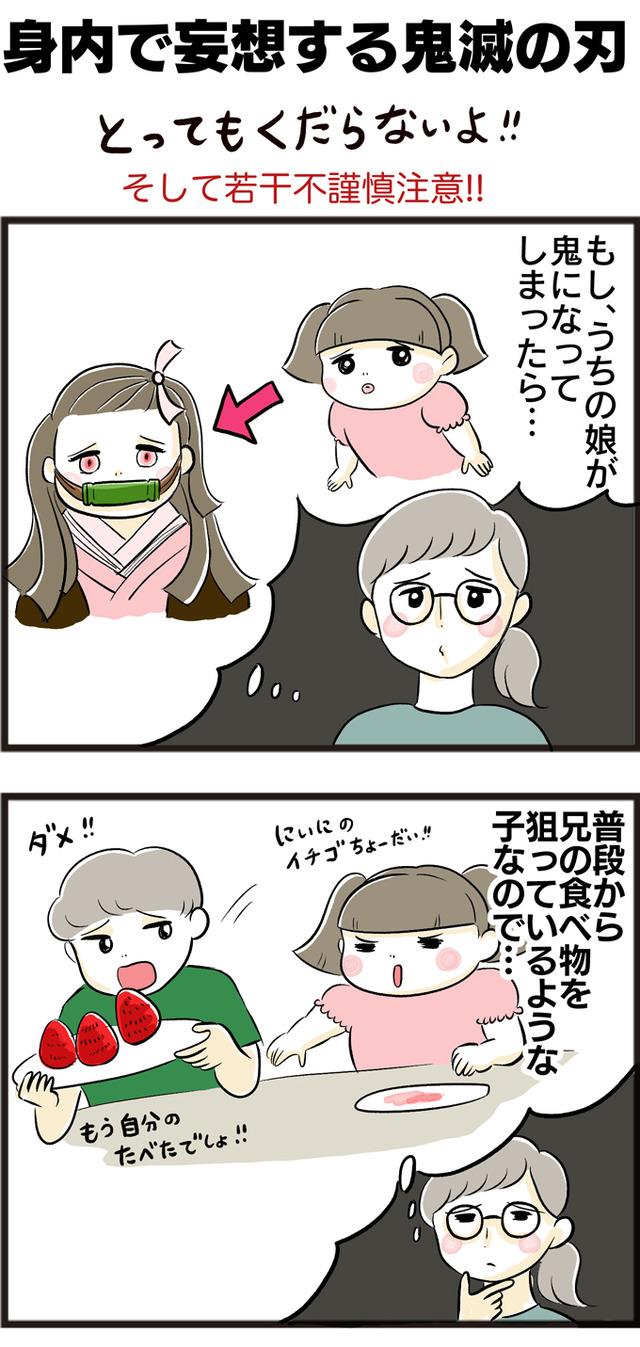 鬼滅の刃ネタ_01