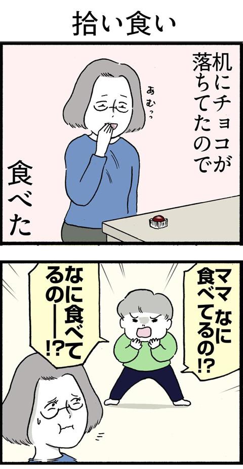 246拾い食い_01