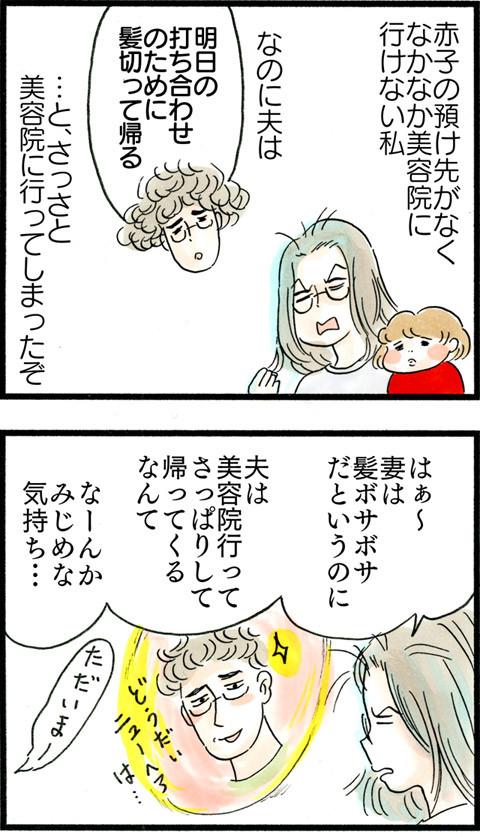 1056チキンってかヒヨコな夫_01