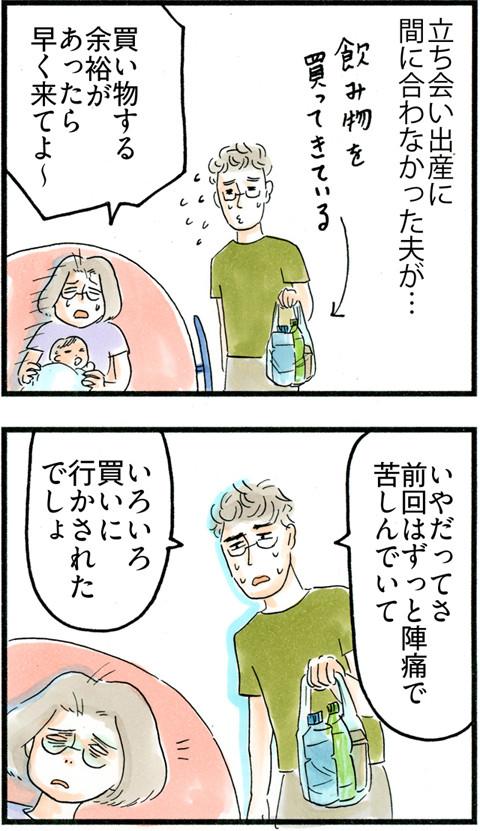 798二度目がゆえの_01