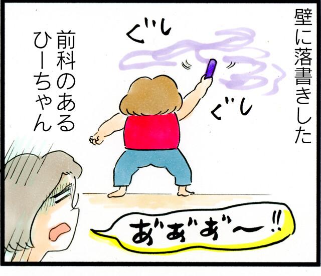 1333ひいちゃんの悪だくみ_01