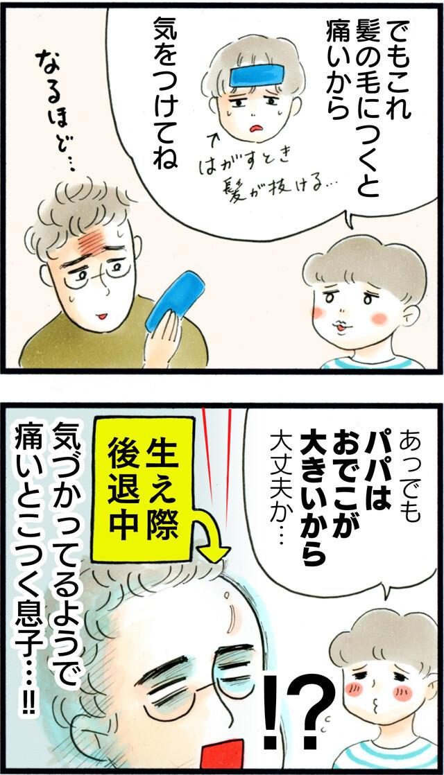 1220夫と冷えピタ_03
