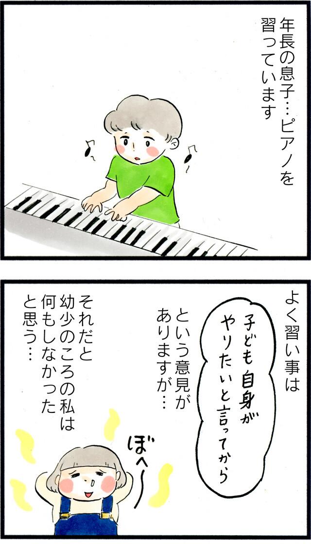 1382ピアノと私_01