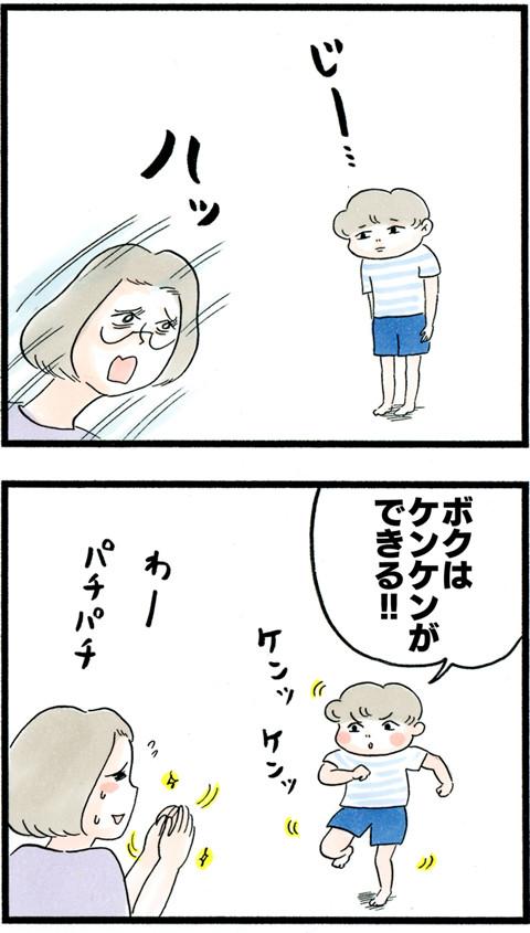 1006ヤキモチ焼いた?_03