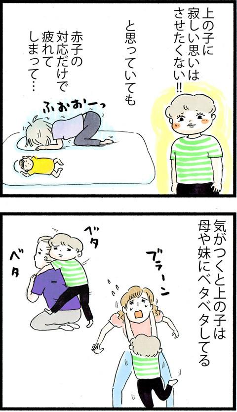 868甘えの行方_01