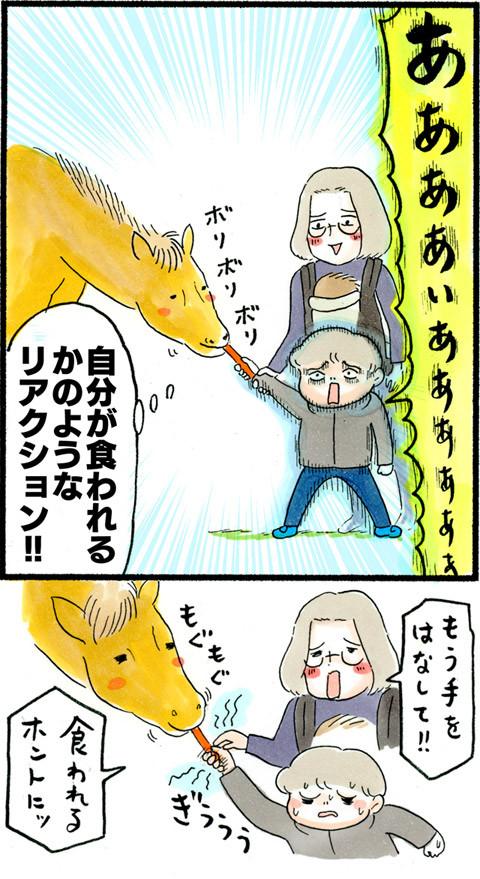 906大きい動物は怖い_03