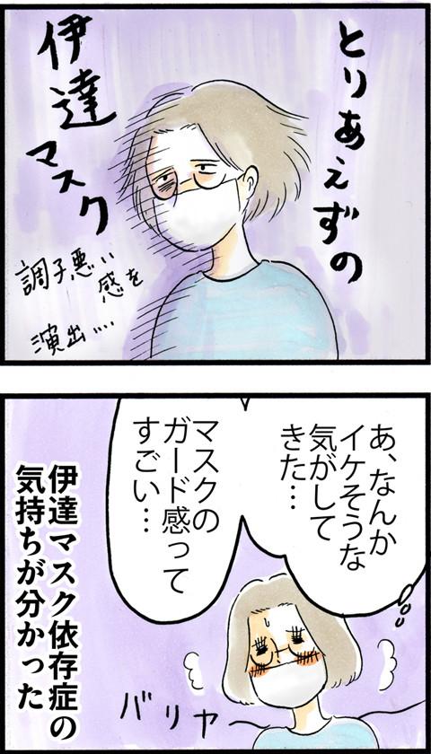 695伊達マスク_02