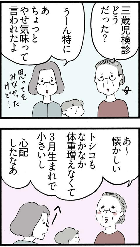 454かつての悩み_01