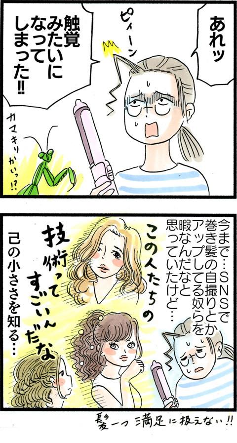 1058ヘアアレンジ苦手_見出し_01_03
