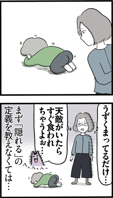 481かくれんぼ_02
