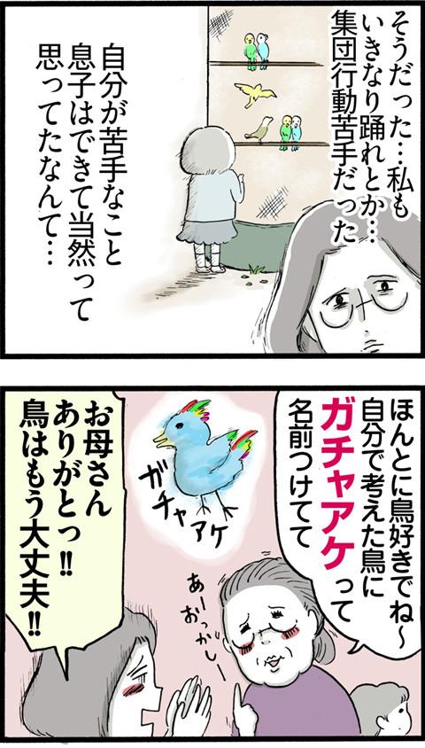 470集団行動苦手_02