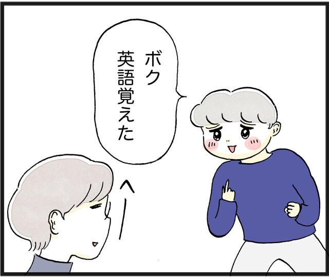 123英語おぼえた…!__01