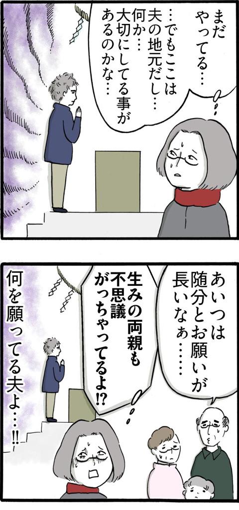 165夫のお願い_02