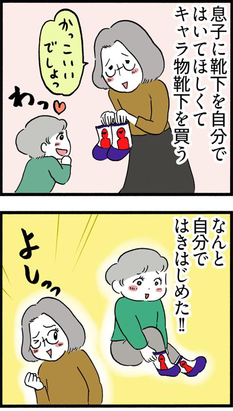 433スペシャル靴下_01