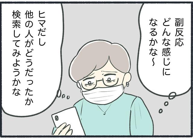 ワクチン02_05