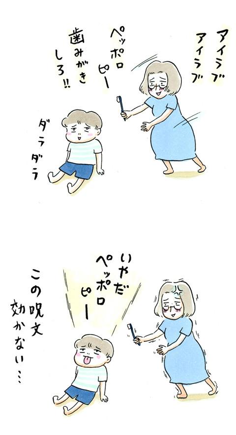 684ペッポローピー自作の呪文_04