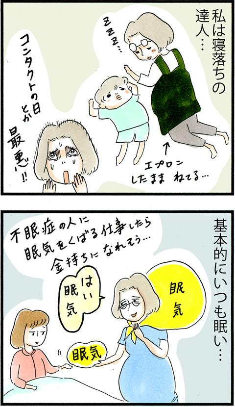 757妊婦の眠れぬ夜_01