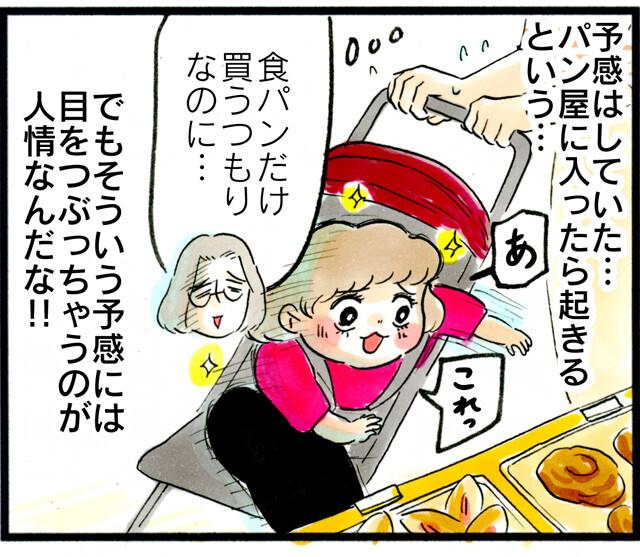 1396パン屋の難_07