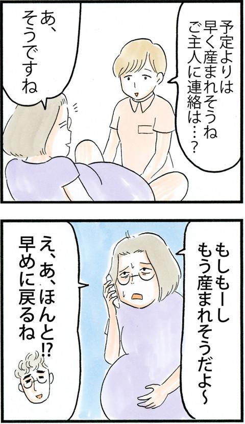 777走れ夫!!_01
