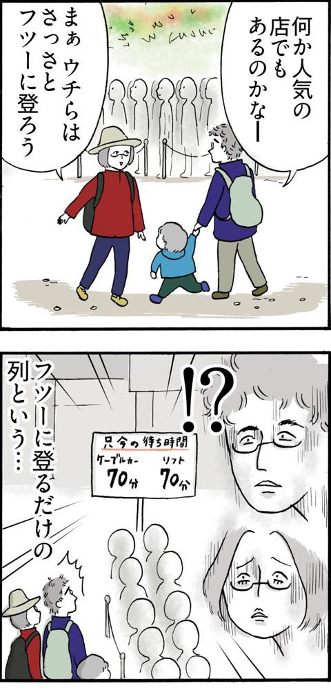 130高尾山混んでた_02